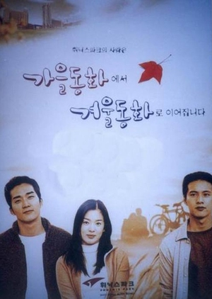 image of drama Autumn Tale [KDRAMA]